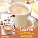 日本 7-11冬季限定沖泡拿鐵歐蕾/盒