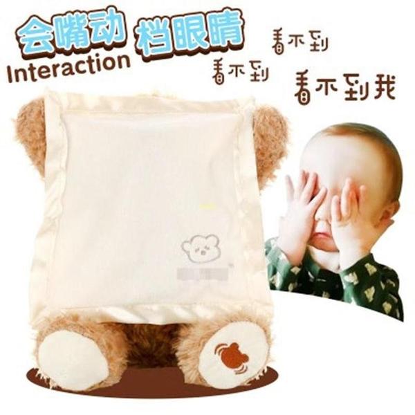 抖音同款躲貓貓小熊玩具會說話會唱歌會躲貓貓電動兒童玩具 快速出貨