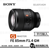 SONY FE 85mm F1.4 GM 全片幅 G Master定焦鏡 SEL85F14GM 3期零利率 / 免運費 WW【平行輸入】