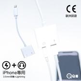 IPhone雙轉接頭 3.5mm耳機【J92】 iX XS i7 i8 Plus IPhone耳機轉接線 蘋果轉接