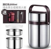 304不銹鋼便當盒真空超長保溫飯盒桶大容量2/3層成人學生多層便攜igo     韓小姐