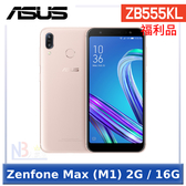 【福利品】 ASUS Zenfone Max (M1) ZB555KL 【送原廠保護套+防摔保護套+觸控筆】 5.5吋 手機 (2G/16G)