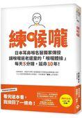 練喉嚨:日本耳鼻喉名醫獨家傳授讓喉嚨返老還童的「喉嚨體操」,每天5分鐘,延命10...