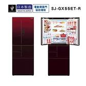 SHARP 夏普 SJ-GX55ET 550L變頻觸控對開六門冰箱 自動除菌離子 日本製
