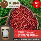 JC咖啡 半磅豆▶衣索比亞 耶加雪菲 波雅啡/莓果園 G1 日曬 ★送-莊園濾掛1入 ★6月特惠豆