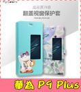 【萌萌噠】華為 HUAWEI P9 Plus 卡通彩繪保護套 超薄側翻皮套 開窗 支架 插卡 磁扣 手機套