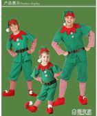 聖誕節服裝兒童男女聖誕精靈服裝聖誕cosplay親子裝化裝舞會服裝 『極有家』