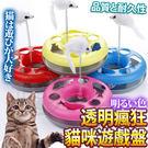 【培菓平價寵物網 】DYY》寵物玩具 逗貓遊戲轉盤