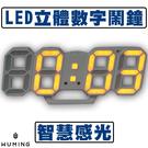 立體數字 LED 創意 鬧鐘 時鐘 電子鐘 桌鐘 智慧感光 多色 交換禮物 聖誕節 『無名』 N07105