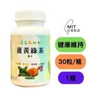 薑黃綠茶膠囊30粒 白腎豆 兒茶素 茶多酚 薑黃 綠茶 萃取 幫助消化 營養補給 現貨