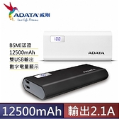 【79折↘+免運費+贈收納袋】ADATA 威剛 行動電源 P12500D 2.1A雙USB輸出 12500mAh 行動電源X1