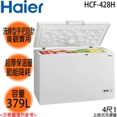 【Haier海爾】379公升 4尺1 上掀密閉冷凍櫃 HCF-428H 免運費+基本安裝