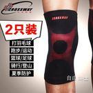 運動護具 健身裝備運動護膝籃球跑步男戶外...