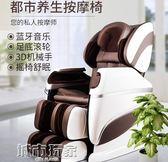 按摩椅 按摩椅家用全身3D機械手豪華全自動太空艙電動智能老人沙發 jd城市玩家