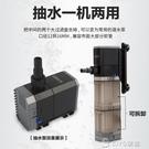 內置魚缸過濾器增氧泵三合一潛水泵烏龜缸水族箱過濾設備 ciyo黛雅