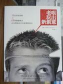 【書寶二手書T8/廣告_QEO】老哏玩出新創意_約翰‧英格杜