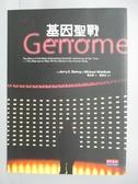 【書寶二手書T7/科學_ITA】基因聖戰-擺脫遺傳的宿命_畢修普、瓦德霍玆