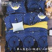法蘭絨加高30cm單人鋪棉床包+枕套二件組-不含被套-小城故事-夢棉屋