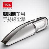 快速出貨-TCL車載吸塵器 12V汽車用車輛吸塵器大功率小型掌上型洗車吸塵器 萬聖節