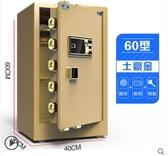 保險櫃 家用小型60cm指紋密碼辦公室單雙門電子全鋼防盜保管櫃床頭衣櫃隱形全能入墻 MKS雙12