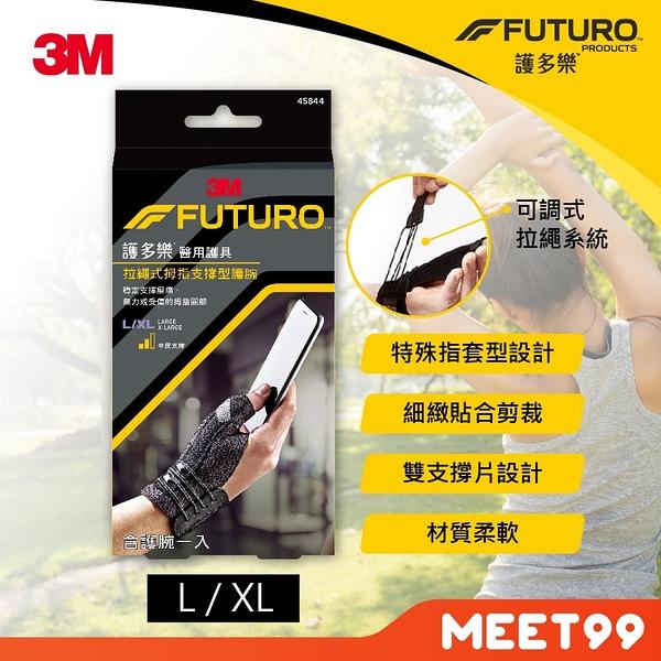 【3M】FUTURO護多樂醫療級拉繩式拇指支撐型護腕 L/XL 護腕