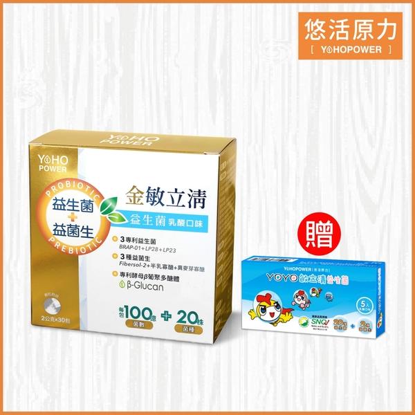 【悠活原力】金敏立清益生菌 增強體力 (30條/盒)-跨店超優惠