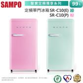 SAMPO聲寶 99公升1級能效歐風美型單門小冰箱 SR-C10~含運不含拆箱定位
