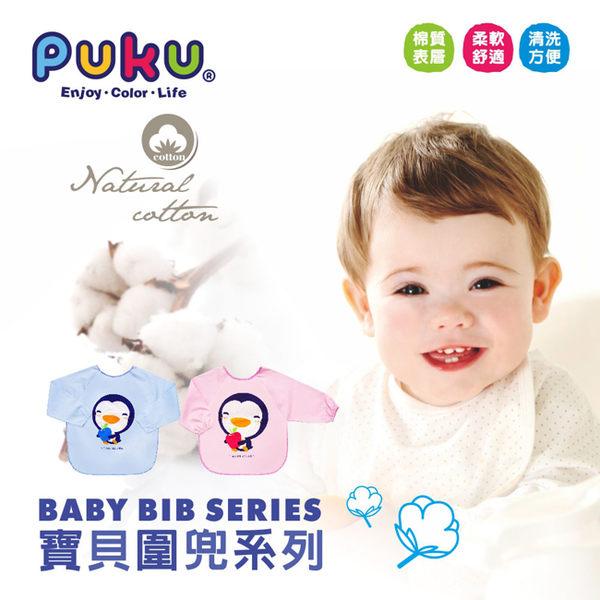 【奇買親子購物網】PUKU 長袖圍兜(藍色/粉色)