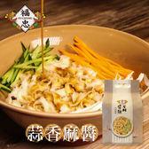 福忠眷村醬麵 蒜香麻醬 4包/袋 (OS小舖)