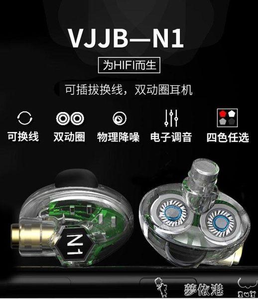雙12購物節耳機 VJJB N1耳機入耳式重低音炮DIY電腦手機通用有線控藍芽耳機夢依港igo