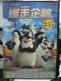 影音專賣店-B17-080-正版DVD-動畫【馬達加斯加爆走企鵝】-國英語發音