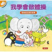 小象帕歐繪本:我學會做體操