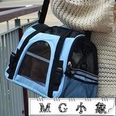 MG 外出包-寵物外出包手拎背包泰迪狗包貓狗袋透