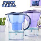 凈水壺家用廚房過濾水壺活性炭濾芯軟化水質過濾器戶外凈水器 樂活生活館