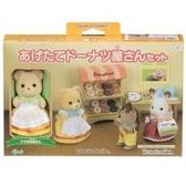 《 森林家族 - 日版 》黃熊甜甜圈鋪  / JOYBUS玩具百貨