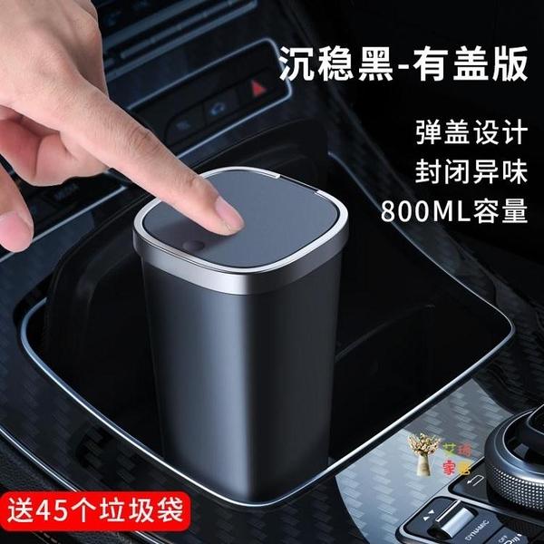 車載垃圾桶 汽車內用前排專用副駕駛迷你小型置物箱收納車上後排