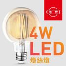 【旭光】LED 4W/G95燈絲燈 - 燈泡色
