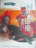 【書寶二手書T8/地理_OSY】台灣的節慶_黃丁盛