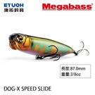 漁拓釣具 MEGABASS DOG-X SPEED SLIDE [路亞硬餌]