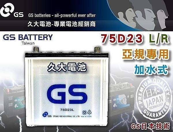 ✚久大電池❚ GS 統力 汽車電瓶 加水式 75D23L 55D23L 適用 汽車電池