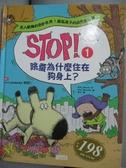【書寶二手書T1/兒童文學_WFN】STOP!01跳蚤為什麼住在狗身上?_STOP! 01:跳蚤為什麼住在狗身上?...