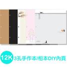 珠友 DY-10012 12K3孔手作本/相本DIY內頁/5張裝/6本入