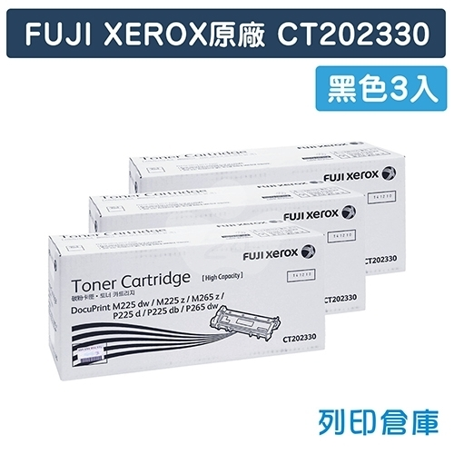 原廠碳粉匣 FUJI XEROX 3黑 高容量 CT202330 /適用 富士全錄 P225d/M225dw/M225z/P265dw/M265z
