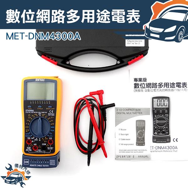『儀特汽修』數位網路多用途電表三用電表 電流電壓電阻 三用電錶 交流鉤錶  MET-DNM4300A