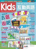Kids互動英語 No.4(點讀版)