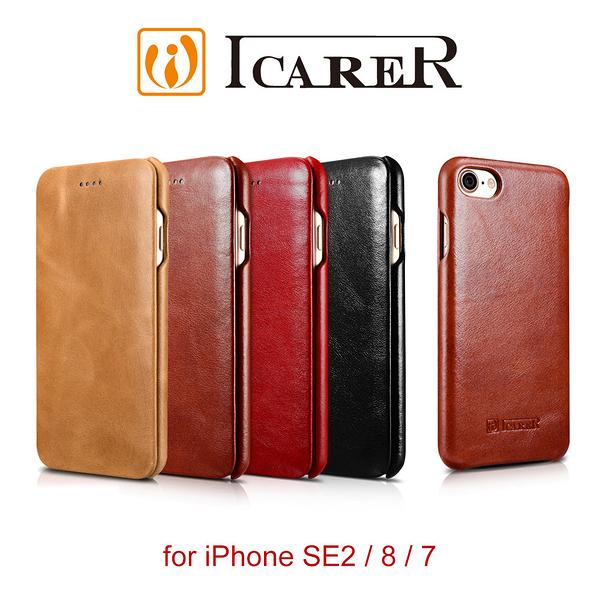 快速出貨 ICARER 復古曲風 iPhone SE2 / 8 / 7 磁吸側掀 手工真皮皮套 4.7吋