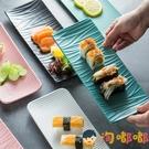 北歐壽司長盤長方形長條盤陶瓷點心盤西餐盤小吃日式餐盤【淘嘟嘟】