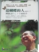 【書寶二手書T4/動植物_NRW】追蝴蝶的人-陳維壽的七十年蝴蝶夢_陳維壽