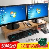 雙屏大顯示器電腦增高架抬高架加厚長置物收納架【福喜行】