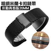 米蘭尼斯 米動青春版 手錶錶帶 金屬錶帶 時尚 鋼帶 卡扣式 商務 錶帶 防水 腕帶 替換帶